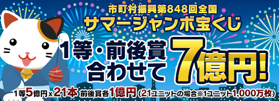 848 宝くじ サマー ジャンボ サマージャンボ 848